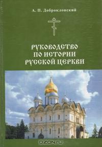 Александр Доброклонский Руководство по истории Русской церкви