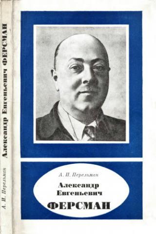 Александр Евгеньевич Ферсман (1883-1945)
