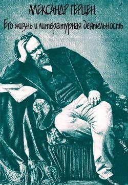 Александр Герцен. Его жизнь и литературная деятельность