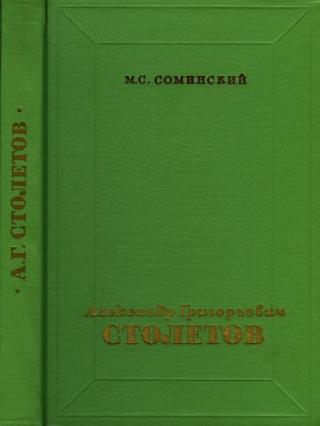 Александр Григорьевич Столетов
