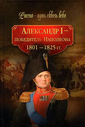 Александр I — победитель Наполеона. 1801-1825 гг.