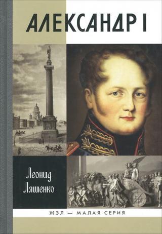 Александр I. Самодержавный республиканец