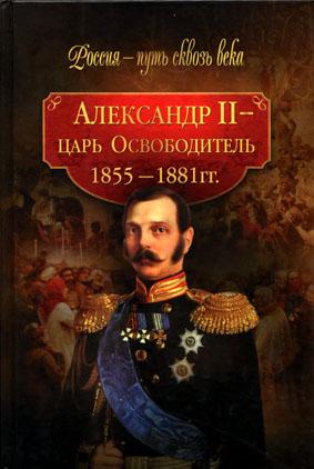 Александр II — царь-Освободитель. 1855-1881 гг.