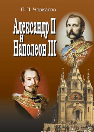 Александр II и Наполеон III. Несостоявшийся союз (1856–1870). [litres]