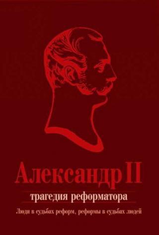 Александр II. Трагедия реформатора: люди в судьбах реформ, реформы в судьбах людей: сборник статей
