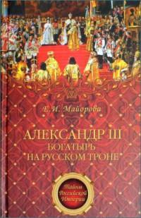 Александр III — богатырь на русском троне