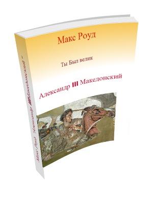 Александр III Македонский (СИ)