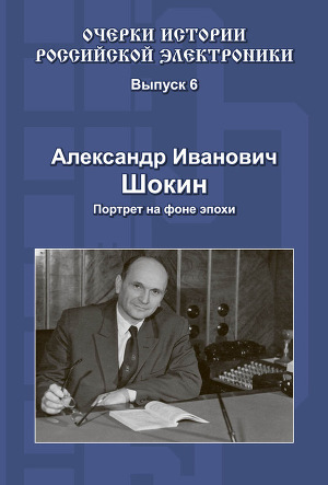 Александр Иванович Шокин. Портрет на фоне эпохи