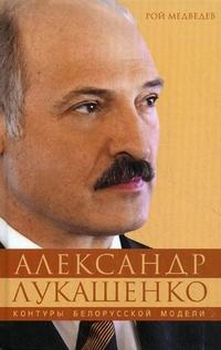 Александр Лукашенко. Контуры белорусской модели.