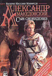 Александр Македонский. Сын сновидения