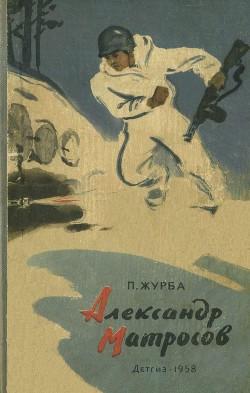Александр Матросов (Повесть)