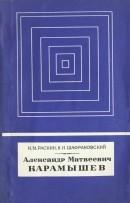 Александр Матвеевич Карамышев (1744-1791)