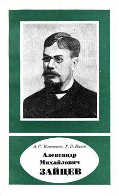 Александр Михайлович Зайцев