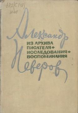 Александр Неверов. Из архива писателя, исследования, воспоминания