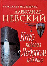 Александр Невский. Кто победил в Ледовом побоище