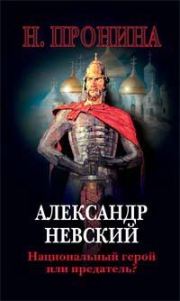 Александр Невский— национальный герой или предатель?