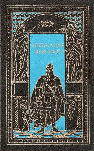 Александр Невский. Сборник