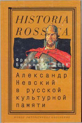 Александр Невский в русской культурной памяти: святой, правитель, национальный герой