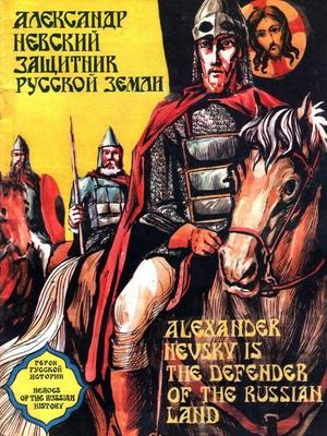 Александр Невский – защитник русской земли
