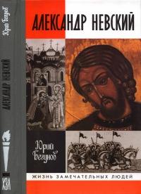 Александр Невский. Жизнь и деяния святого и благоверного великого князя