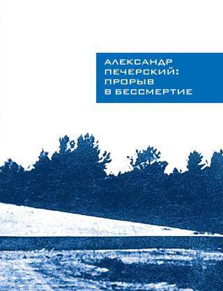 Александр Печерский: Прорыв в бессмертие