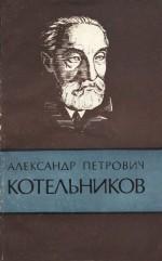 Александр Петрович Котельников (1865-1944)