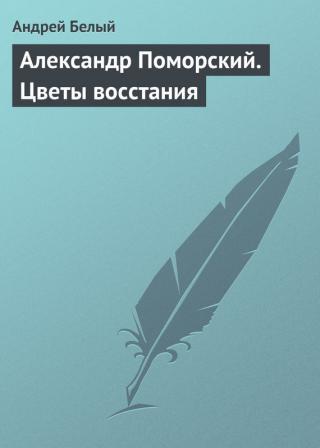 Александр Поморский. Цветы восстания