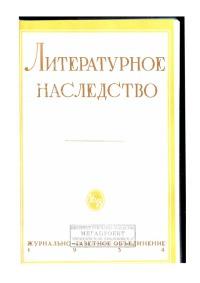 Александр Пушкин[сборник работ : репринт изд. 1934 г.]