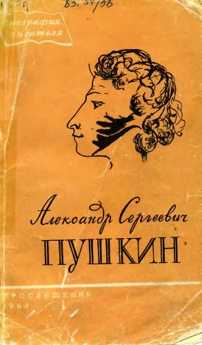 Александр Сергеевич Пушкин: Биография