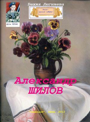 Александр Шилов (СИ)