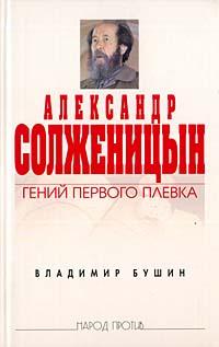 Александр Солженицын: Гений первого плевка