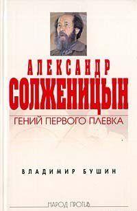 Александр Солженицын. Гений первого плевка