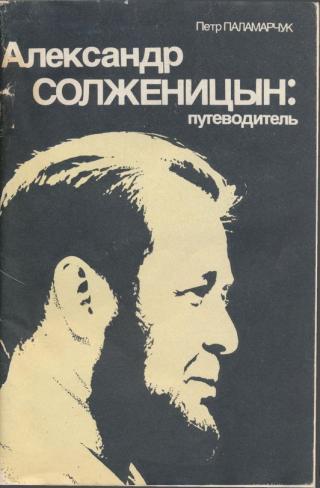 Александр Солженицын: Путеводитель