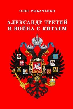 Александр Третий и война с Китаем