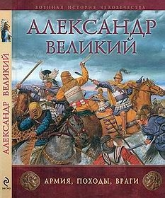Александр Великий. Армия, походы, враги