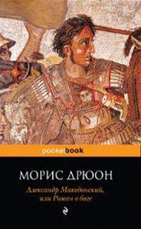 Александр Великий или Роман о боге (др. изд.)