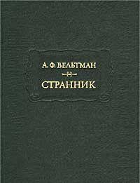 """Александр Вельтман и его роман """"Странник"""""""