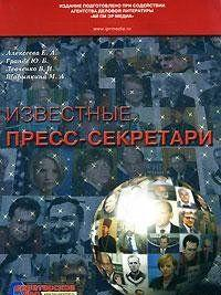 Александр Юрьевич Левин. Пресс-секретарь Эдуарда Росселя