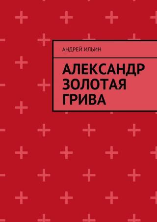 Александр Золотая Грива.