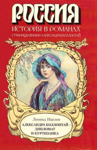 Александра Коллонтай — дипломат и куртизанка