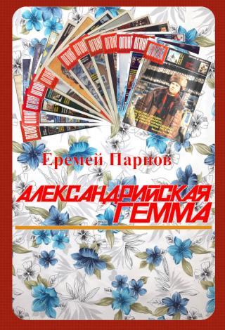 Александрийская гемма [журнальный вариант]