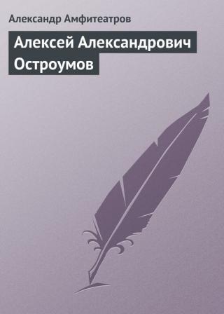 Алексей Александрович Остроумов