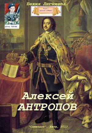 Алексей Антропов (СИ)