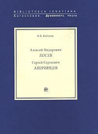 Алексей Федорович Лосев. Раписи бесед
