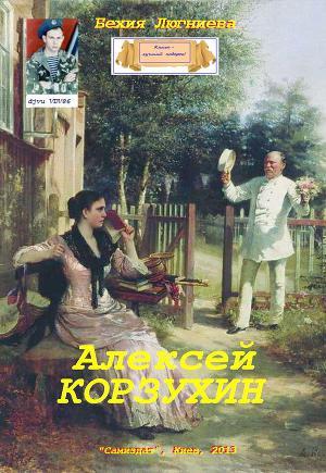 Алексей Корзухин (СИ)