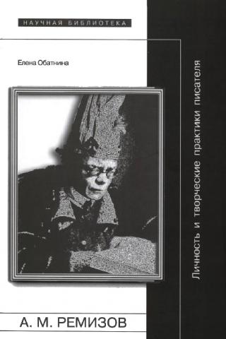 Алексей Ремизов: Личность и творческие практики писателя [ML]