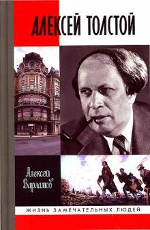 Алексей Толстой. Авторская программа