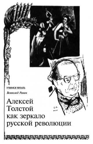 Алексей Толстой как зеркало русской революции