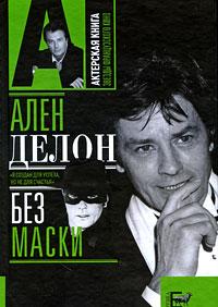 Ален Делон без маски