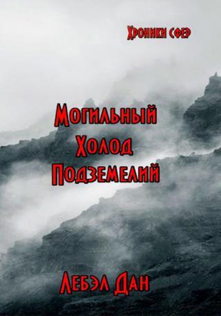 Альфа. Могильный холод подземелий [АТ]